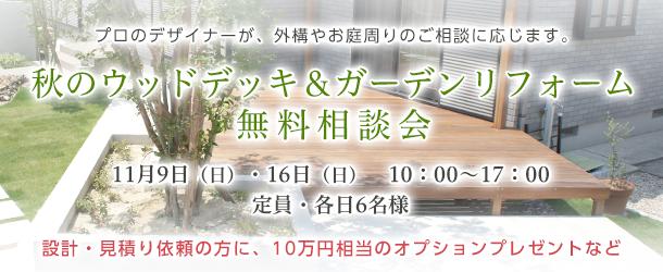 秋のガーデンフェア|名古屋のエクステリア・外構の庭芯